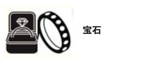 i宝石 (2)