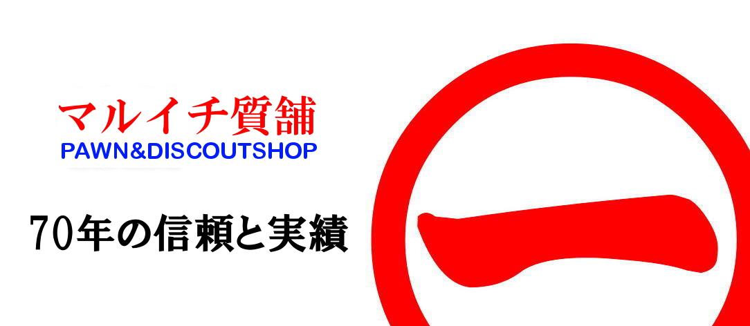 大阪・生野区の買取・質ならマルイチ質舗におまかせ下さい